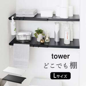突っ張り棒 棚 伸縮 つっぱり棒用 棚板 L tower タワー ランドリー 収納 収納棚 つっぱり棒 つっぱり棚 トイレ トイレ収納 山崎実業 YAMAZAKI クッチーナ|cucina-y