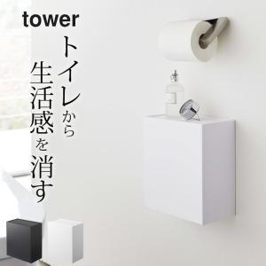 トイレ 収納 ウォール トイレポット & 収納ケース tower タワー トイレ 収納 スリム 壁付...