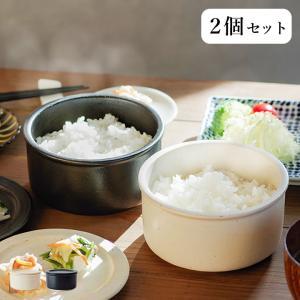 おひつ 陶器 一膳 おひつ 2個セット クッチーナオリジナル レンジ対応 食洗機対応 お櫃 ご飯 ごはん 日本製 おしゃれ ギフト プレゼント クッチーナ|cucina-y