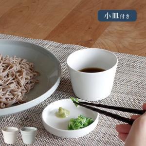 フリーカップ おしゃれ そばちょこ クッチーナオリジナル 蕎麦猪口 蓋付き 小鉢 食洗機 電子レンジ 対応 磁器 日本製 ギフト クッチーナ|cucina-y