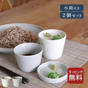 フリーカップ セット そばちょこ 2個セット クッチーナオリジナル 蕎麦猪口 おしゃれ そば猪口 小鉢 煮物鉢 磁器 日本製 食器 ギフト クッチーナ|cucina-y