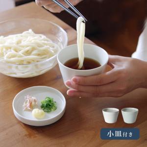 フリーカップ おしゃれ うどんちょこ クッチーナオリジナル 小鉢 茶碗蒸し うどん 薬味入れ デザートカップ 食洗機 対応 磁器 日本製 ギフト クッチーナ|cucina-y