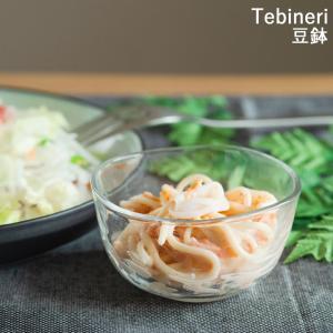 食器 おしゃれ 豆鉢 Tebineri てびねり 皿 おしゃれ ガラス 小鉢 かわいい おかず 夏 ガラス食器 器 カフェ風 日本製 食洗機対応 ギフト クッチーナ|cucina-y