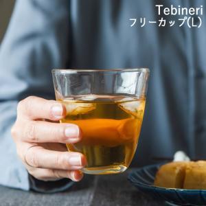 グラス おしゃれ フリーカップ L てびねり Tebineri グラス ガラス コップ グラス 日本製 雑貨 食洗機対応 かわいい 来客用 ギフト アデリア クッチーナ|cucina-y