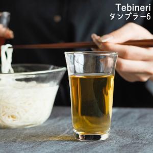 グラス おしゃれ タンブラー 6 てびねり Tebineri グラス ガラス コップ グラス 日本製 雑貨 食洗機対応 かわいい 来客用 ギフト アデリア クッチーナ|cucina-y