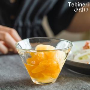 皿 おしゃれ 小付 Tebineri てびねり 食器 おしゃれ ガラス 皿 透明 ガラス食器 小鉢 小付 皿 食洗機対応 カフェ風 夏 そうめん 日本製 ギフト クッチーナ|cucina-y