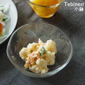 ガラス 皿 おしゃれ 小鉢 てびねり Tebineri 食器 おしゃれ ガラス 皿 小鉢 おかず サラダ 透明 食器 小鉢 器 おしゃれ 食洗機対応 日本製 ギフト クッチーナ|cucina-y