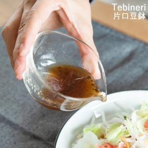 皿 おしゃれ ガラス 片口 豆鉢 Tebineri てびねり 食器 おしゃれ ガラス 皿 ソースポット ガラス食器 片口小鉢 片口 ボウル ドレッシング クッチーナ|cucina-y