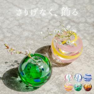 花瓶 おしゃれ 彩手鞠 津軽びいどろ 花瓶 ガラス 小さい フラワーベース かわいい 日本製 和 ミニ 花器 玄関 ギフト プレゼント おすすめ クッチーナ cucina-y