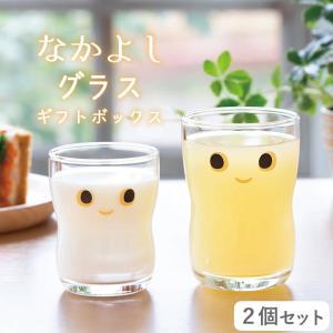 コップ ガラス 子供 つよいこグラス nico ギフトセット ガラスコップ グラス セット 2個セッ...