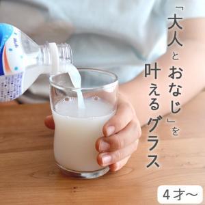 コップ ガラス 子供 つよいこグラス M ガラスコップ グラス 子供用 キッズ 日本製 食洗機対応 ...