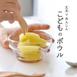 ガラスボウル 子供 つよいこボウル ボウル ガラス キッズ 子供用 食器 日本製 食洗機対応 おしゃ...