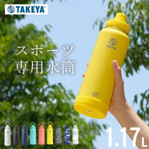 水筒 大容量 タケヤフラスク アクティブライン 1.17L 水筒 スポーツ おしゃれ 直飲み 保冷 アウトドア ステンレスボトル スポーツボトル タケヤ クッチーナ|cucina-y