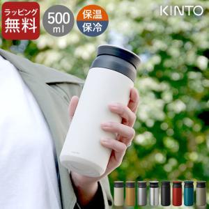水筒 おしゃれ 500ml 保冷 kinto トラベル タンブラー 500ml KINTO キントー...