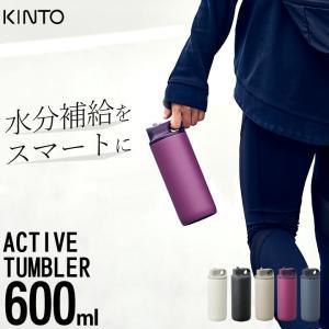 水筒 スポーツ アクティブタンブラー 600ml kinto キントー 水筒 おしゃれ 直飲み 保冷 アウトドア ステンレスボトル ステンレス ギフト クッチーナ|cucina-y