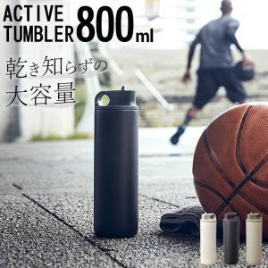 水筒 スポーツ アクティブタンブラー 800ml kinto キントー 水筒 アウトドア おしゃれ 直飲み 大容量 保冷 ステンレス ボトル ギフト クッチーナ|cucina-y