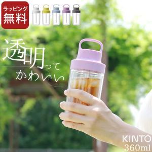 水筒 おしゃれ トゥーゴーボトル 360ml kinto キントー 水筒 ストロー 子供 大人 シンプル マグボトル マイボトル 食洗機可 炭酸 軽量 ギフト クッチーナ|cucina-y