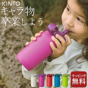 水筒 子供 プレイ タンブラー 300ml kinto キントー 水筒 おしゃれ ストロー 直飲み 男の子 女の子 キッズ 保冷 洗いやすい アウトドア クッチーナ|cucina-y