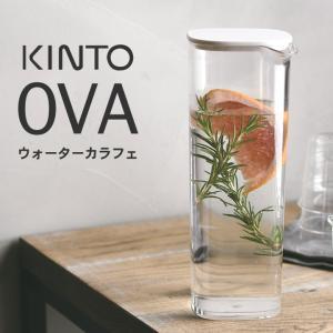 ピッチャー 冷水筒 kinto OVA ウォーター カラフェ KINTO キントー 麦茶ポット おし...