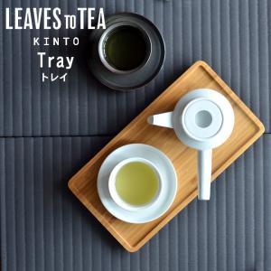 トレー 木製 カフェ kinto LEAVES TO TEA LT トレイ 275×145mm キン...