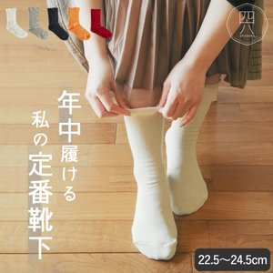 冷えとり靴下 シルク 四六 冷え取り靴下 クッチーナオリジナル 冷えとり 靴下 あったか靴下 おしゃれ かわいい 抗菌 防臭 ギフト ゆうパケットOK クッチーナ|cucina-y