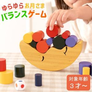 知育玩具 3歳 お月さまバランスゲーム エドインター クッチーナ 知育玩具 積み木 積木 知育 つみき ブロック 誕生日 出産祝い ギフト プレゼント 贈り物|cucina-y