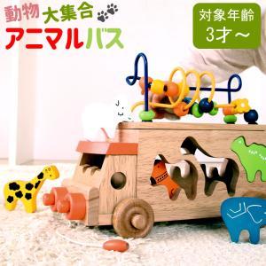 知育玩具 3歳 アニマル ビーズ バス エドインター おもちゃ 車 木製 型はめパズル 動物 出産祝い 誕生日 ギフト プレゼント 贈り物 クッチーナ|cucina-y