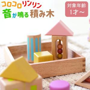 積み木 知育 音いっぱい つみき エドインター 積み木 1歳 知育玩具 積木 ブロック おもちゃ 木製 出産祝い ギフト プレゼント 贈り物 クッチーナ|cucina-y