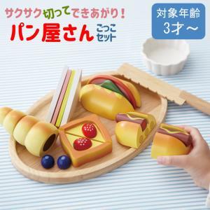 ままごとセット 木製 職人さんごっこ パン職人 エドインター ままごと 食材 おままごと セット おもちゃ 出産祝い 誕生日 ギフト プレゼント 贈り物 クッチーナ|cucina-y