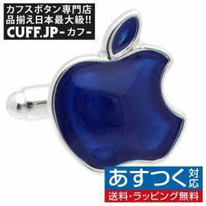 リンゴをモチーフにしたカフス。 透明感のある爽やかなカラーリング、きれいな色つや、 華のあるスタイリ...