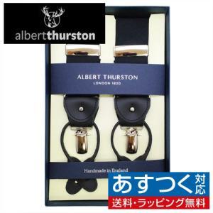 ALBERT THURSTON アルバートサーストン サスペンダーY型【英国製】9/O サスペンダー...