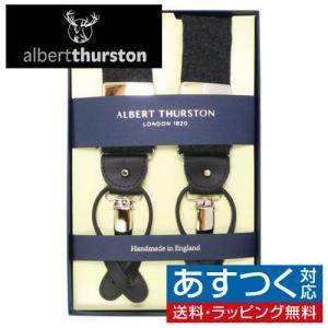 ALBERT THURSTON アルバートサーストン サスペンダーY型【英国製】 サスペンダーのトッ...