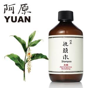 YUAN SOAP ユアンソープ 月桃(ゲットウ)スカルプシャンプー 250ml (阿原 洗頭水 無添加 ノンシリコン)|cufflink