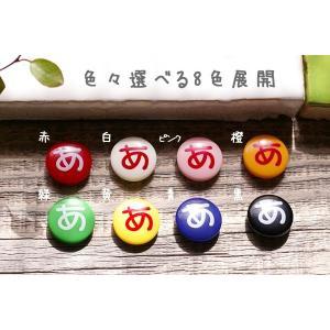 【在庫限り】ひらがな ネームボタン 釦 入園・入学準備など、色いろに♪ 【メール便可】|cufflink