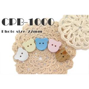 チャイルドボタン(くま)  釦 22mm CPB-1000|cufflink