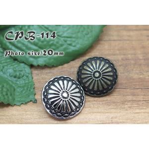 ループコンチョフラワーS 釦 CPB-114 20mm|cufflink
