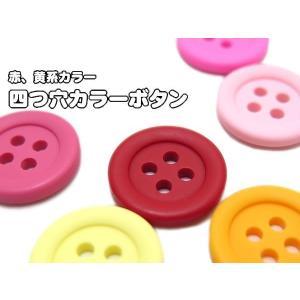 (18mm 25個入り) つや消し四つ穴カラーボタン ふち広めタイプ 釦(赤/黄色系) CPB-20009 18mm (日本製) cufflink