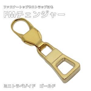 ファスナー引き手の修理に付け方簡単4step 『FMチェンジャー「ミニトラペゾイド(ゴールド)」』 ファスナートップ・アクセサリーチャーム|cufflink