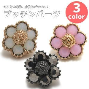 プッチンパーツ 花型ストーン CPB-4002 13.5mm|cufflink
