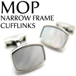 ナローフレームカフス(白蝶貝) (カフスボタン カフリンクス) Basic 5000|cufflink