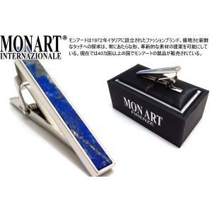 MONART モンアート ラピスラズリタイバー (ネクタイピン ネクタイクリップ)|cufflink
