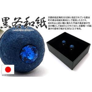 P10倍 ARTISAN SPIRIT アーティシャンスピリット 黒谷和紙スフィアカフス(ブルー) (カフスボタン カフリンクス)|cufflink