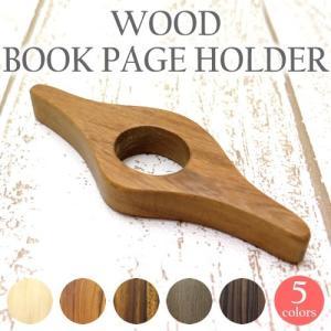 クラフトパークス 木製ブックページホルダー (本 固定 ストッパー)