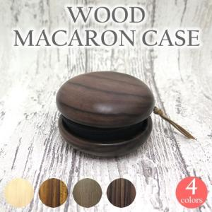 クラフトパークス 木製マカロンケース (小物入れ 小銭入れ)|cufflink