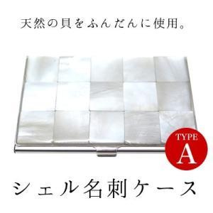 クラフトパークス シェル名刺ケース Aタイプ (名刺入れ 貝)|cufflink