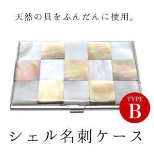 クラフトパークス シェル名刺ケース Bタイプ (名刺入れ 貝)|cufflink