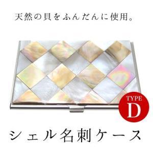 クラフトパークス シェル名刺ケース Dタイプ (名刺入れ 貝)|cufflink