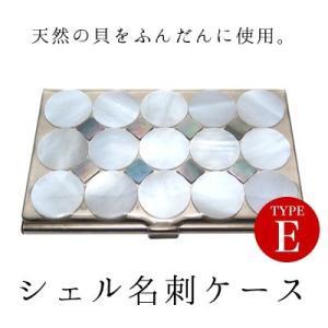 クラフトパークス シェル名刺ケース Eタイプ (名刺入れ 貝)|cufflink
