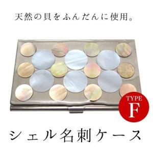 クラフトパークス シェル名刺ケース Fタイプ (名刺入れ 貝)|cufflink