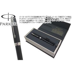 PARKER パーカー ソネット マットブラック CT ローラーボールペン (メール便不可)|cufflink